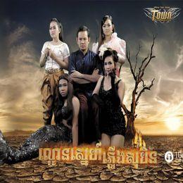 JingJok - Town CD Vol 106 Cover Art