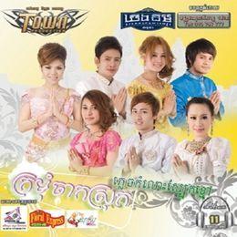 JingJok - Town CD Vol 11 Cover Art