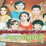 JingJok - Town CD Vol 116 Cover Art