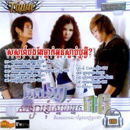 JingJok - Town CD Vol 15 Cover Art