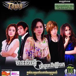 JingJok - Town CD Vol 18 Cover Art