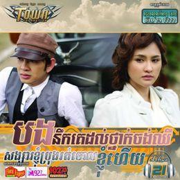 JingJok - Town CD Vol 21 Cover Art
