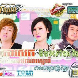 JingJok - Town CD Vol 25 Cover Art
