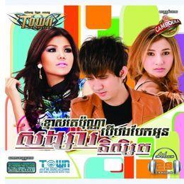JingJok - Town CD Vol 29 Cover Art