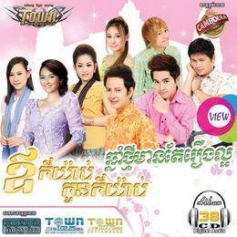JingJok - Town CD Vol 38 Cover Art