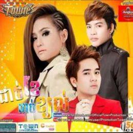 JingJok - Town CD Vol 56 Cover Art