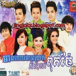JingJok - Town CD Vol 59 Cover Art