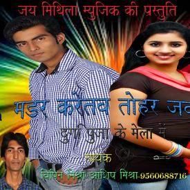 AashaRam Aabae Chho ,  Jm Music- ,Ashish Mishra- Indian Songs Download