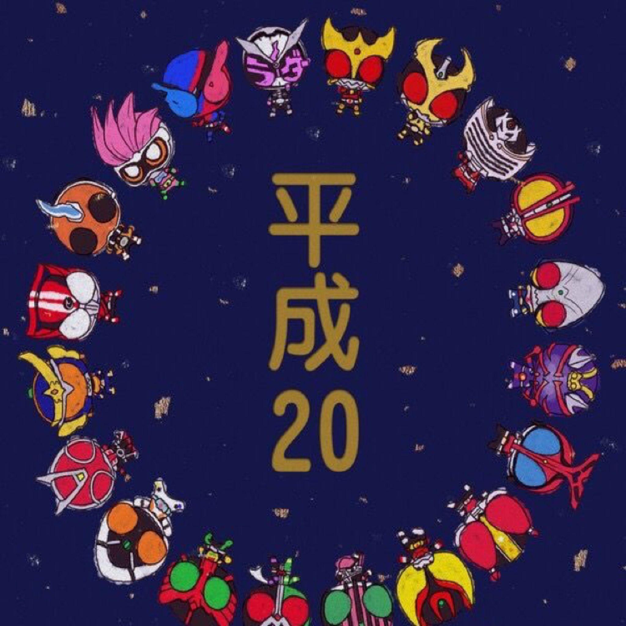Kamen Rider songs a playlist by joshuayi | Stream New Music on Audiomack