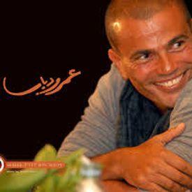 قصاد عينى - عمرو دياب - موسيقى فقط