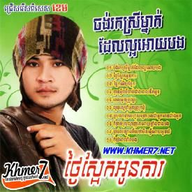 07.srlanh-ke-hos-pros-ke-mean-cheang-oun-khem-ft.meas-soksophea-