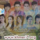 Khmer7 All DJ - Dj Remix Club Collection 2016 - High-quality Stream