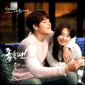When It's Good(Uncontrollably Fond OST Part 15)