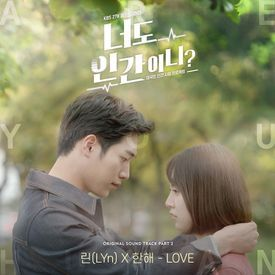 LOVE(Are You Human Too? OST part2)