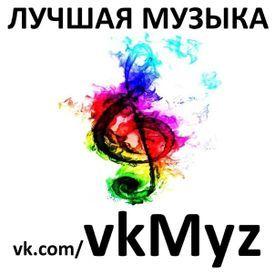 Поколение vk.com/vkMyz