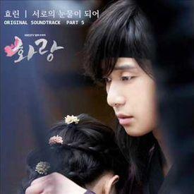 효린 (Hyolyn) - 서로의 눈물이 되어 [화랑 Hwarang OST Part.5]