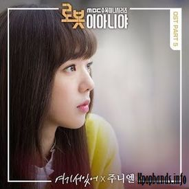 JUNIEL - 여기 서 있어 (I`m Not a Robot OST)
