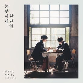 Hyeongseop X Euiwoong - 좋겠다 (It Will Be Good)