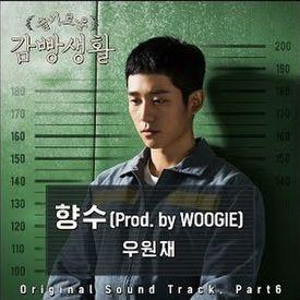 Woo Won Jae - 향수 (Nostalgia) (Prod. by WOOGIE)