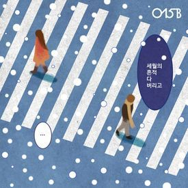 015B, O.WHEN - 세월의 흔적 다 버리고 (Without All the Traces of Time)
