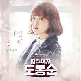 힘쎈여자 도봉순 OST