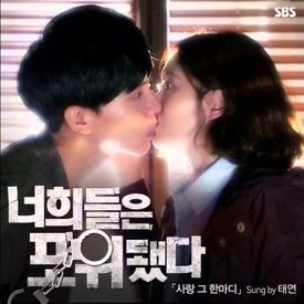 사랑 그한마디 (You're All Surrounded OST)