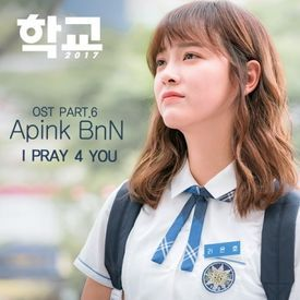 I Pray 4 You (School 2017 OST Part 6)