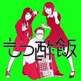 MAZAI RECORDS - もつ酢飯EP Cover Art