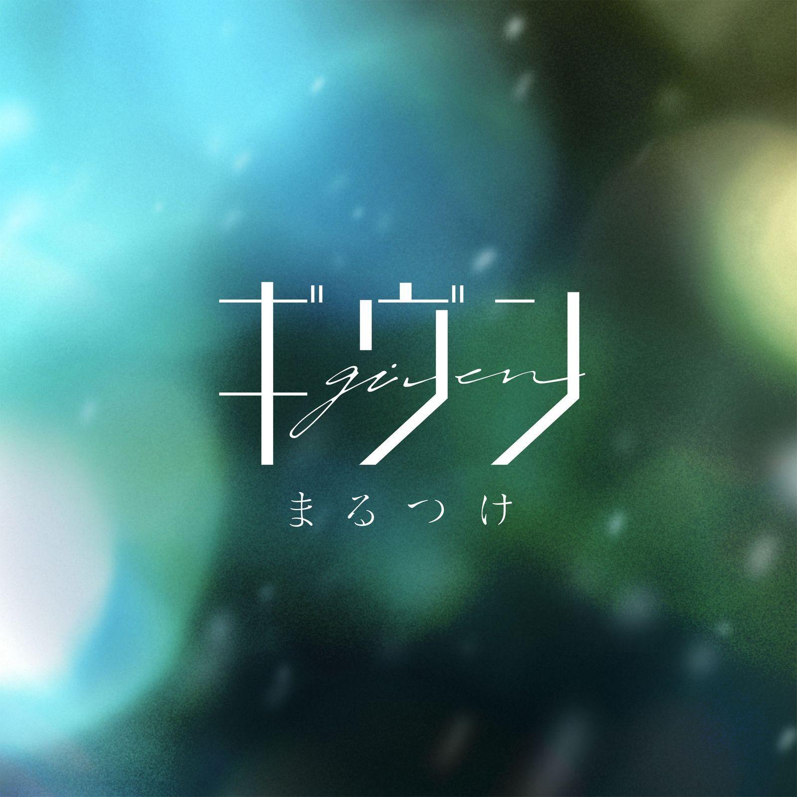 Marutsuke - まるつけ by Given - ギヴン Ending Full (Mafuyu Sato