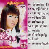 MengHorn Hak - RHM CD VOL 225 Cover Art