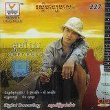 MengHorn Hak - RHM CD VOL 227 Cover Art