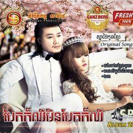 MengHorn Hak - SUNDAY CD VOL 224 Cover Art