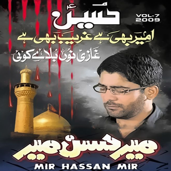 Aye Shaam Kay Logon by Mir Hassan Mir from Mir Hasan Mir