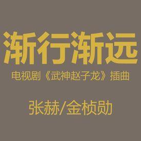武神赵子龙 ~渐行渐远~ 张赫/金桢勋  | Chinese Hero Zhao Zilong | Theme Songs |
