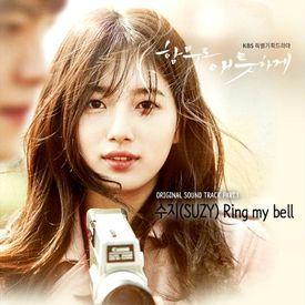 수지 (Suzy) – Ring My Bell [함부로 애틋하게 OST Part.1