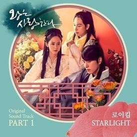 The King Loves OST Part.1- Starlight
