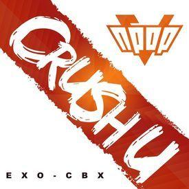 Crush U