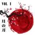 Tsuki no Katana - Vol I