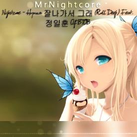 Nightcore - Hyuna - 잘나가서 그래 (Roll Deep) Feat. 정일훈 Of BTOB