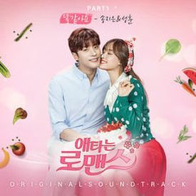 Same (OST My Secret Romance Part.1)