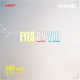 너 하나만 (One And Only You) (Feat. Hyolyn)