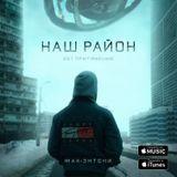pro-rap.ru - Наш район (prod. Eldar-Q) Cover Art