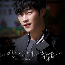 Tempted Ost 1 Hug Me
