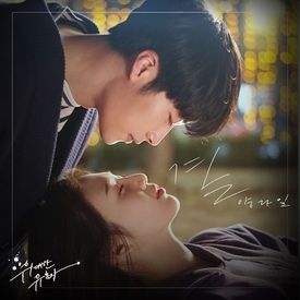 Tempted Ost 2 OMG!