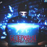 Rap-Ebashit - Тонны грима Cover Art