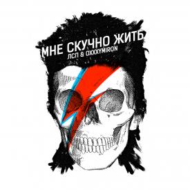 Мне скучно жить (Feat. Oxxxymiron)