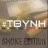 The Best You Never Heard Mixtape Smoke Edition