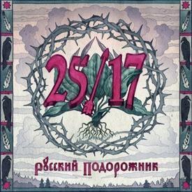 25/17 -под цыганским солнцем (cover by ульянов дмитрий).