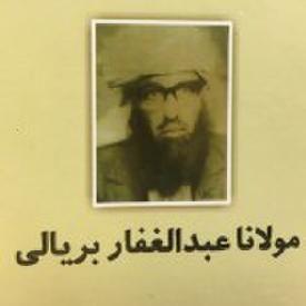 تورے زلفے ـ مولانا عبدالغفار بریالی