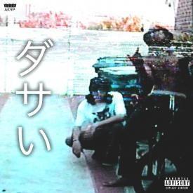 2. San No Otoko (Acid Man)